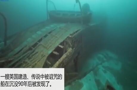90年前失踪船Manasoo只在海底被发现 船上还有双开门豪华汽车